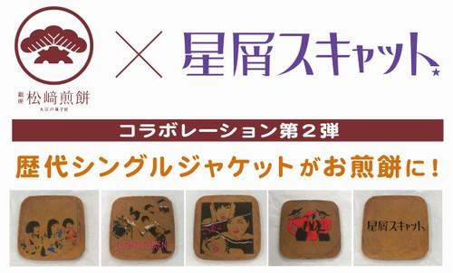 松崎煎餅×星屑スキャットオリジナル三味胴