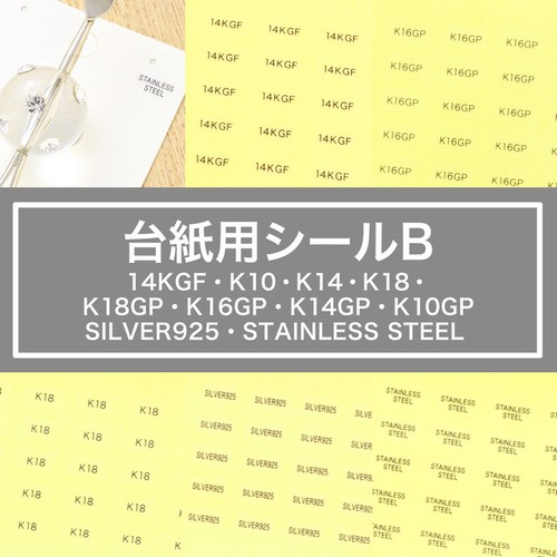 台紙用シールB K10 K10GP K14 K14GP 14KGF K16GP K18 K18GP SILVER925 STAINLESS STEEL 10×5mm 250枚 クリア