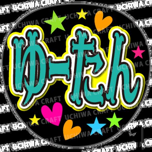 【プリントシール】【キンプリ/King&Prince/神宮寺勇太】コンサートやライブに!手作り応援うちわでファンサをもらおう!!!