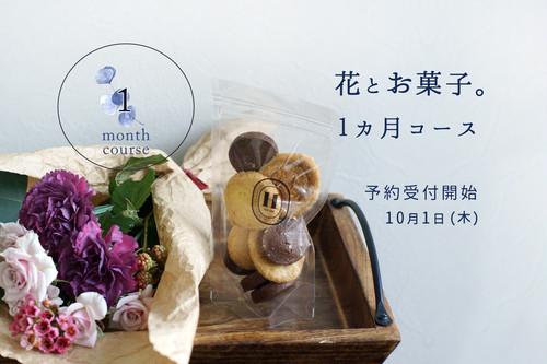 花とお菓子。【1ヶ月コース】