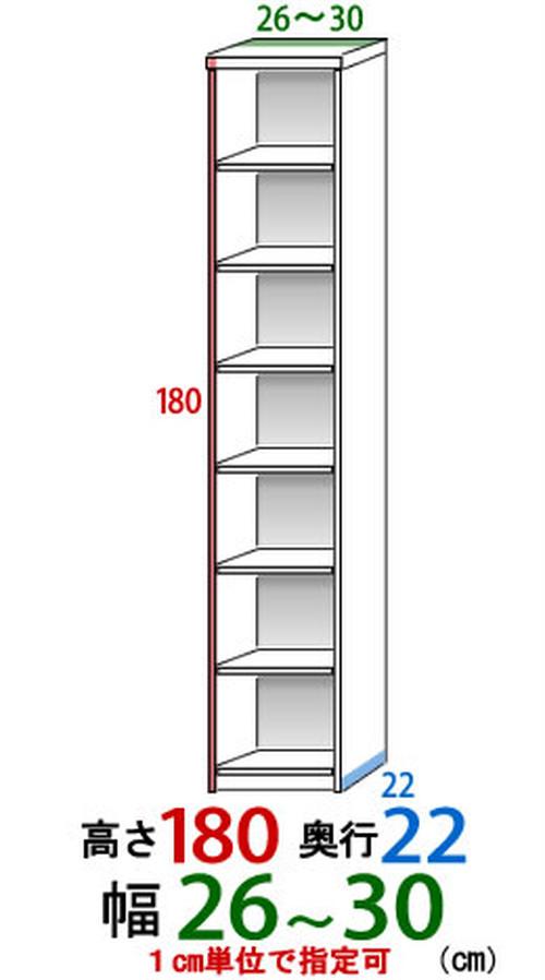 オーダーすき間収納幅26cm-30cm高さ180cm奥行き22cm