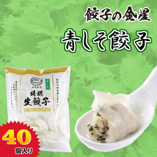 【金星食品】青しそ餃子(40コ入) 【冷凍】 <10日営業日以内に発送>