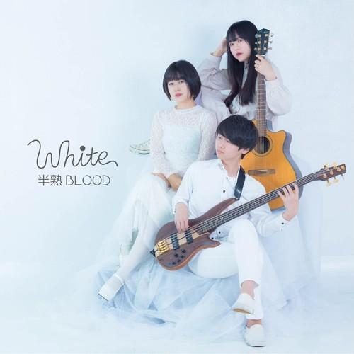 半熟BLOOD全国リリースアルバム「White」