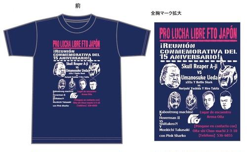 FTO 15th Anniversary Tシャツ