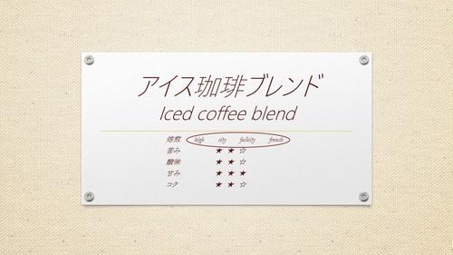 アイス珈琲ブレンド 100g