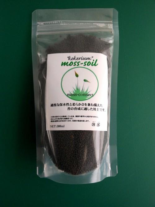 コケ 苔の資材 モスソイル(専用の土)