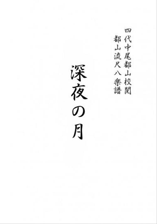 T32i192 深夜の月(尺八/松浦検校/楽譜)
