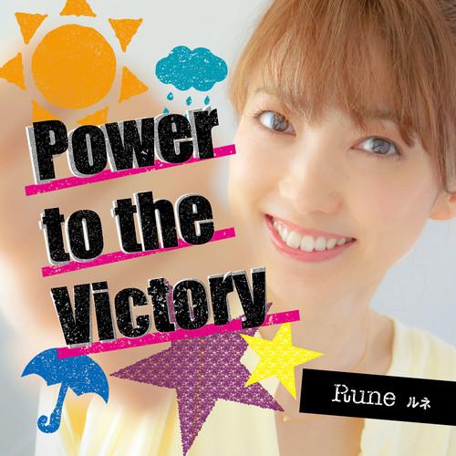 Power to the Victory【RuneShop特典:非売品透明るねリスステッカー付】