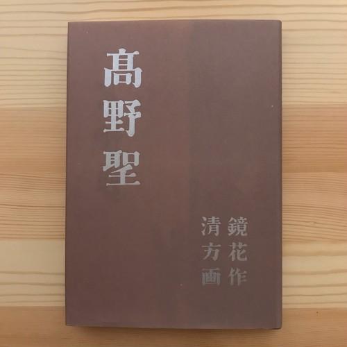 高野聖(精選名著復刻全集) / 泉鏡花(著)