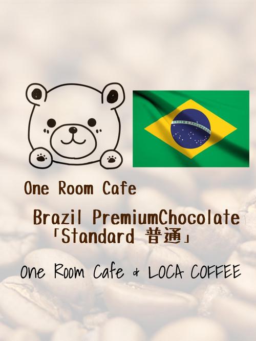 Brazil Premium Chocolate「ブラジルプレミアムショコラ」200g