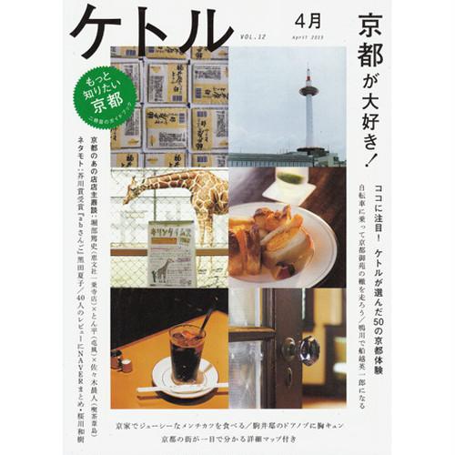 ケトル12号「京都が大好き!」