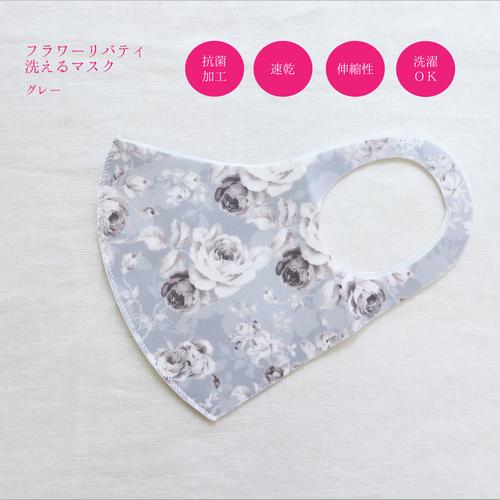 【お試しください10%OFF】【マスク】洗えるフィットマスク フラワーリバティ グレー