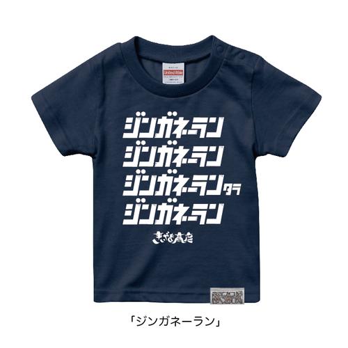 【きいやま商店×イチグスクモードコラボキッズTシャツ】「ジンガネーラン」