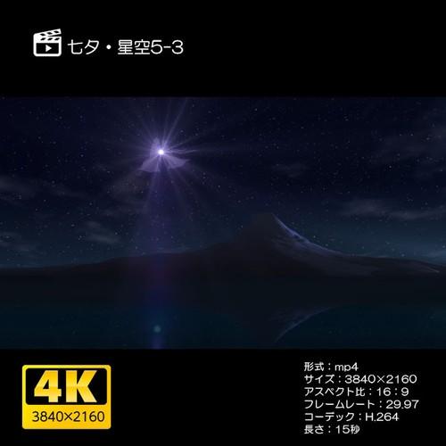 七夕・星空5-3