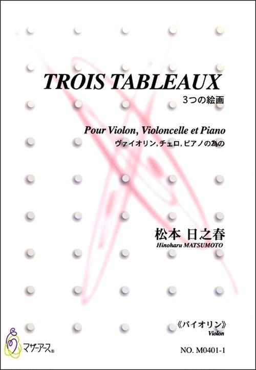 M0402 TROIS TABLEAUX(Violon, Violoncelle and Piano/H. MATSUMOTO /Full Score)