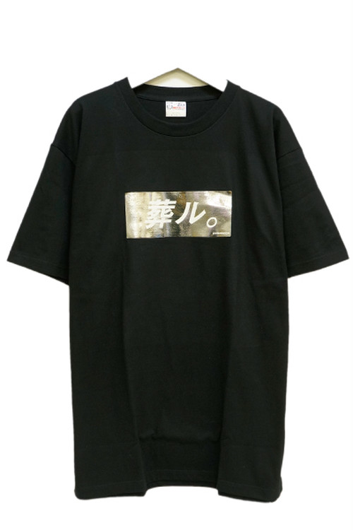 「葬る/Bury」 T-Shirt Black