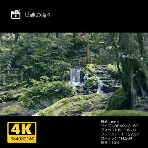 瓜破の滝4