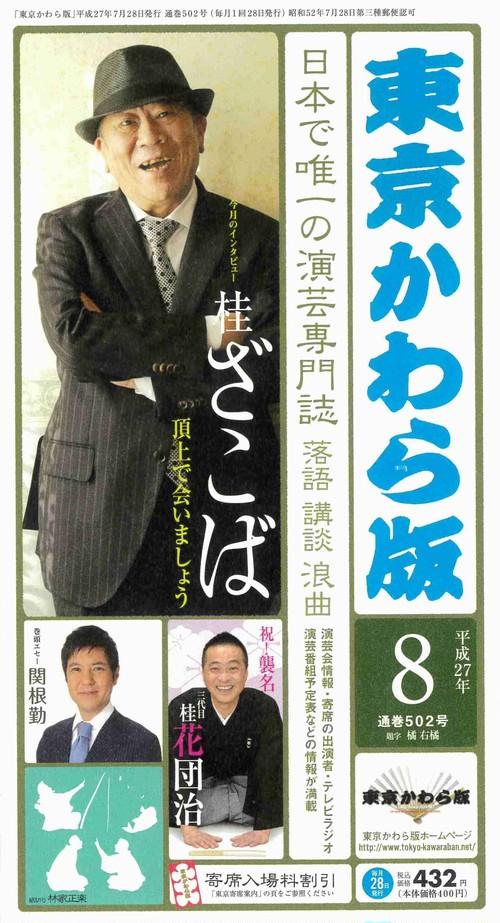 東京かわら版 2015(平成27)年8月号