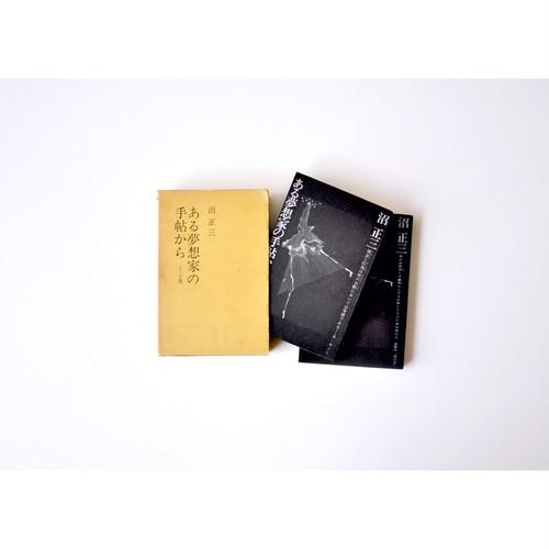【 沼 正三 著『 ある夢想家の手帖から 1・2巻 』】単行本 / 都市出版社 / 絶版 / 函付 / 古本