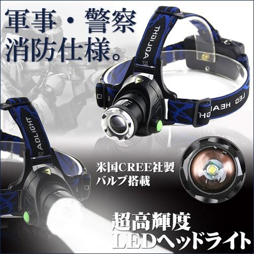 米国CREE社製 T6バルブ搭載 超高輝度LEDヘッドライト