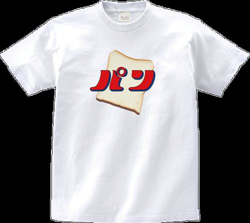 【受注生産】「パン」Tしゃつ(ホワイト)