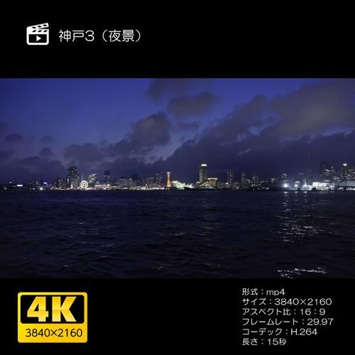 神戸3(夜景)