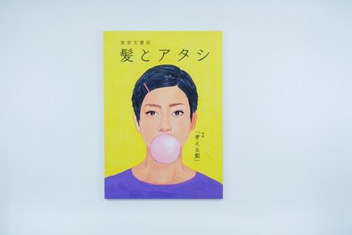 美容文藝誌 髪とアタシ第三刊「考える髪」