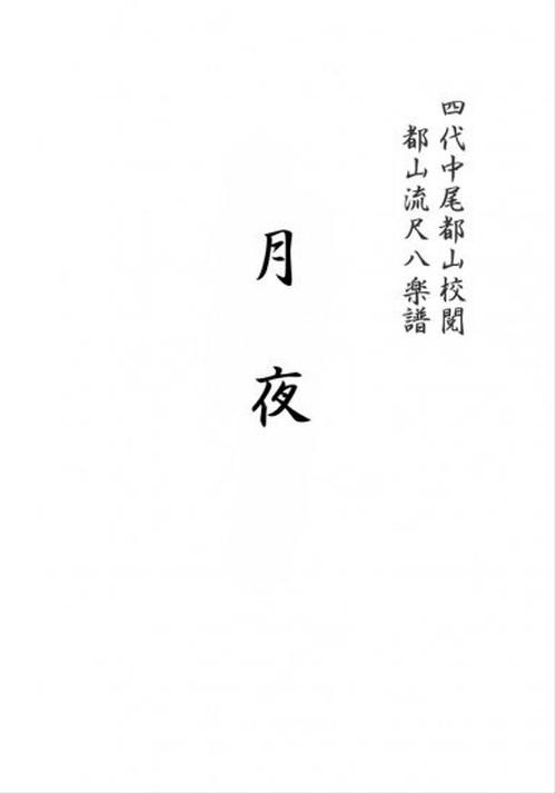 T32i553 TSUKIYO(Shakuhachi/H. Genchi /Full Score)