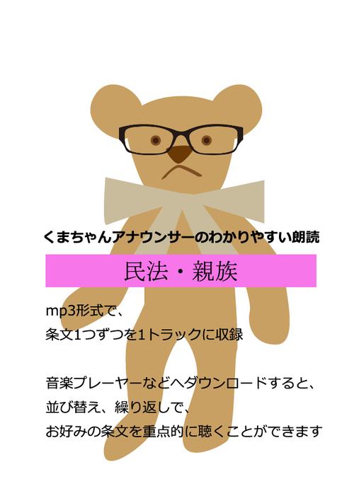 【民法親族】くまちゃんアナウンサーのわかりやすい条文朗読CD