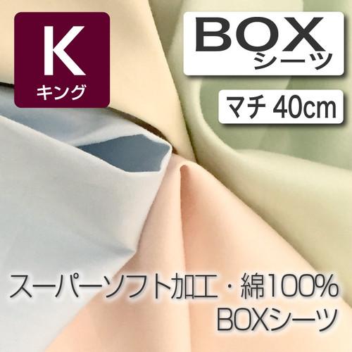 【受注生産】スーパーソフトボックスシーツ キングサイズ40cmマチ