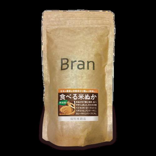 食べる米ぬか「Bran」