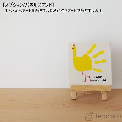 【オプション】ファブリックパネルスタンド