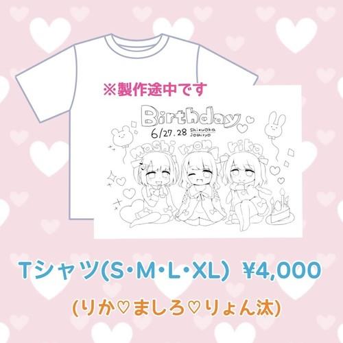 生誕Tシャツ(りか・ましろ・りょん汰)サイン入