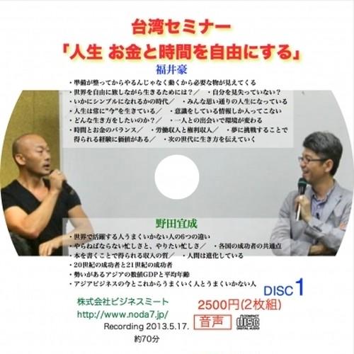 『人生 お金と時間を自由にするコツ』台湾セミナー(CD2枚組140分)