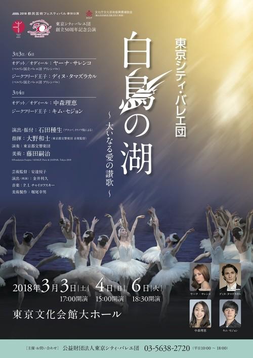 <S席(3月4日)>『白鳥の湖』〜大いなる愛の讃歌〜