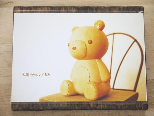 【ポストカード】くまのぬいぐるみ 椅子