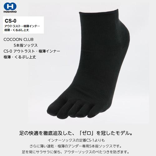 HOSHINO(ホシノ)COCOON CLUB 5本指ソックス CS-0 アウトラスト・極薄インナー