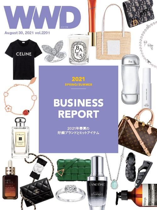 【PDF版】2021年春夏 ビジネスリポート|WWD JAPAN Vol.2201
