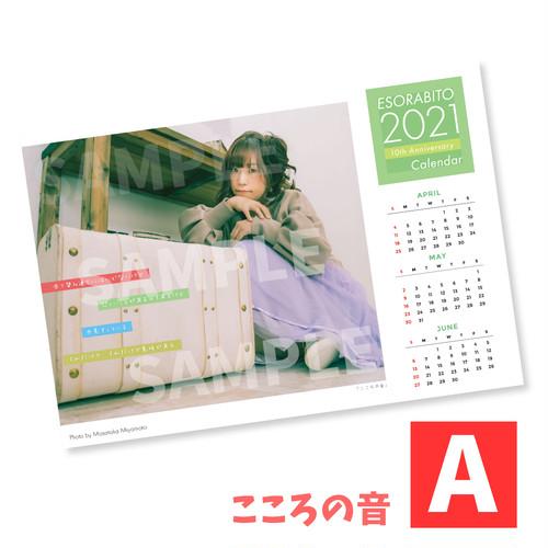 2021カレンダー「エソラビトの歌詞の世界〜春〜 」【A】こころの音