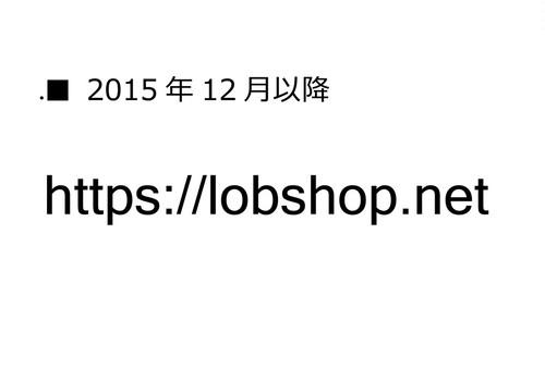 【お知らせ】 ロブショップ通販サイト移行のお知らせ