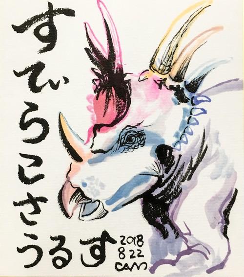 【恐竜原画】スティラコサウルス【水彩画】