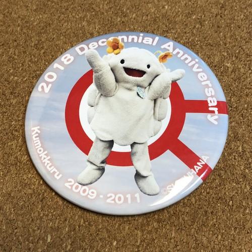 くもっくる10周年記念缶バッジ(1) 2009-2011