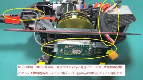 JR用M2受信機◆M2用 JR送信機をご使用の方はこちらの受信機をご購入下さい。ネオヘリでM2ご購入者のみ購入可。