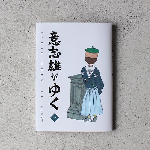 【漫画】意志雄がゆく 第1巻