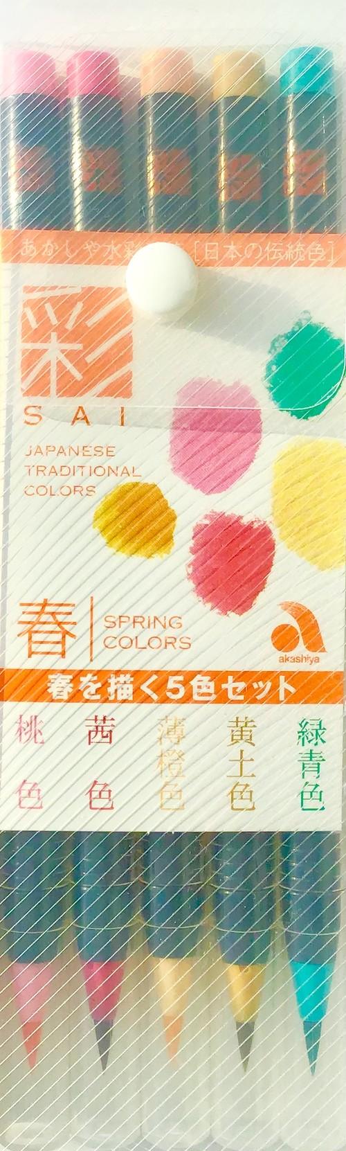 水彩毛筆 彩 「春」5色セット