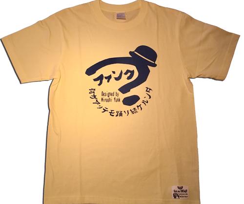【即日発送可能】 【funkキマグレ企画 第2弾Tシャツ】染み込みプリントライトイエローボディ✖︎リフレックスブルーインク
