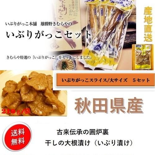 秋田県産伝統食材 いぶりがっこ スライス/210g入り 5セット 【送料無料】  産地直送