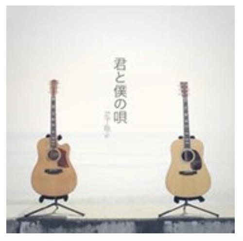 1st Full Album「君と僕の唄」