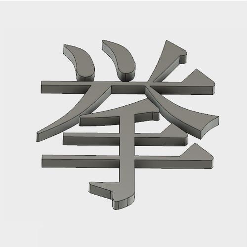 """挙   【立体文字180mm】(It means """"raise"""" in English)"""