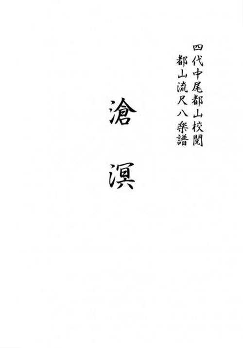 T32i063 滄溟(尺八/野村正峰/尺八/都山式譜)